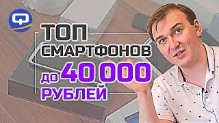 топ смартфонов до 40000 рублей.  / QUKE.RU
