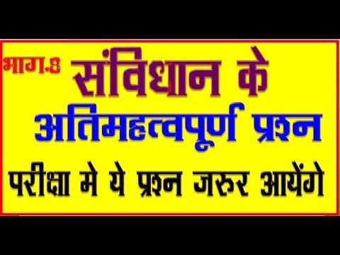 mp psc  EXAM भारतीय संविधान Indian Constitution 100 प्रश्न जो बार -बार परीक्षा में पूछे जाते है