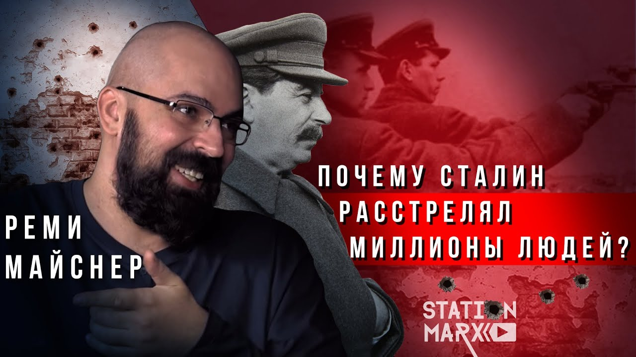 Реми Майснер: правда о репрессиях Сталина
