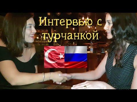 ИНТЕРВЬЮ с ТУРЧАНКОЙ✔ Как они относятся к русским девушкам и выходят ли замуж за иностранцев сами.