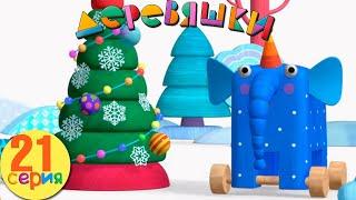 Деревяшки - Ёлка -  Серия 21 - развивающие мультики для самых маленьких