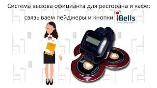 видео Кнопки для системы вызова официанта