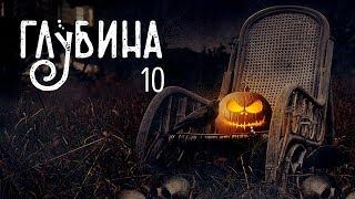 ГЛУБИНА. 10-й выпуск. Хэллоуин!