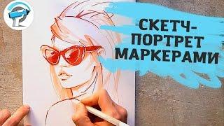 Как Быстро Нарисовать Скетч-Портрет Маркерами | Уроки рисования от Artmarker.ru