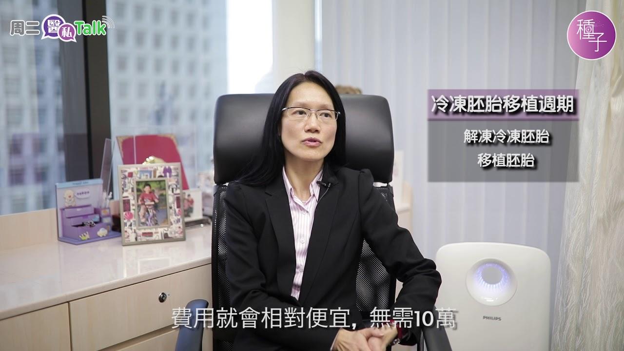 【生育種子】陳志慧醫生解說試管嬰兒療程: 冷凍胚胎vs.新鮮胚胎 - YouTube