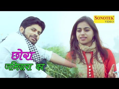New Haryanvi Song 2017    Chora Zamidara    छोरा जमीदारा का    Hit Song Haryanvi    Sonotek