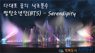 다대포 꿈의 낙조분수 '방탄소년단(BTS) - Serendipity'