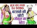 ब्रज का नया DJ सांग | बरसाने की छोरी गोकुल का छोरा | Gagandeep, Jyoti Tiwari | Rathore Cassettes