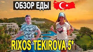 Отели Турции RIXOS PREMIUM TEKIROVA 5 Кемер Турция 2020 Выпуск 2 обзор еды