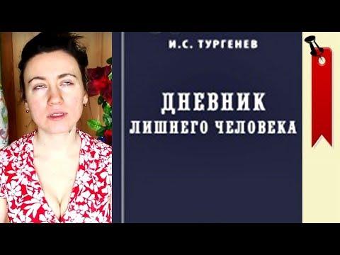 Тургенев - Дневник лишнего человека (≡) Букинатор