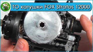Обслуживание катушки FOX Stratos 12000 FS