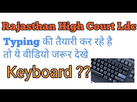 typing test - keyboard??  Rajasthan high court ldc exam | typing information