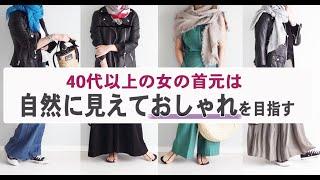 40代からの【夏ストール・スカーフ】巻き方のコツ|40代50代ファッション