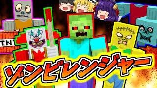 """【Minecraft】マイクラ世界がとんでもない事に!?史上最強の戦隊""""ゾンビンジャー""""参上!【ゆっくり実況】【マインクラフトmod紹介】"""