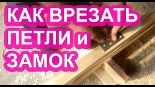 видео Как врезать замок в деревянную дверь: установка и смена