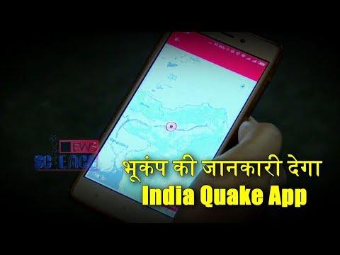 भूकंप की जानकारी देगा मोबाइल ऐप | India Quake app | News in Science