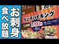 1200円で刺身食べ放題のお魚天国が最高だった!