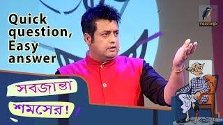 Quick Question, Easy Answer with Omar Sani   Mehazabien   Emon   Nirob   Symon   Bhabna   Hasin