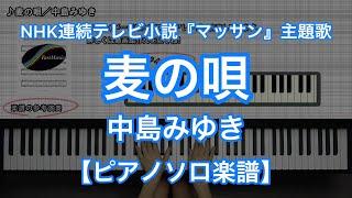 NHK連続テレビ小説『マッサン』主題歌、中島みゆき「麦の唄」を耳コピで...