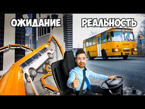 Водитель Автобуса - Ожидание/Реальность