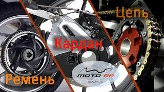 видео Приводы мотоциклов в сравнении цепь, кардан, ремень