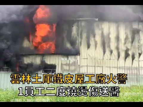 雲林土庫鐵皮屋工廠火警 1員工二度燒燙傷送醫