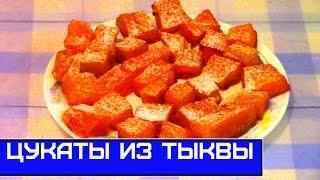 Цукаты из Тыквы, Рецепт Полезных и Вкусных Конфет