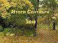 Поделки - 104#  Итоги Сентября 2018/Вышивка крестиком