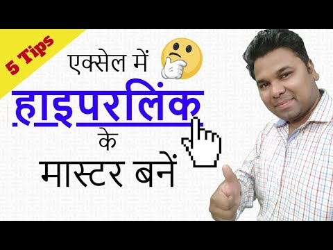 👉 5 Tips For Using Hyperlink In Excel in Hindi - Excel Hyperlink Tutorial