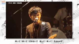 UpComi#43 テルミー東京 -中島卓偉-
