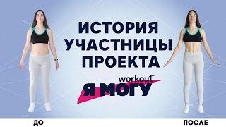 Как похудеть за 8 недель [Workout | Будь в форме]