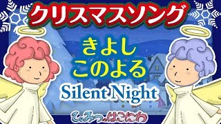 Silent night, holy night! All is calm, all is bright. おなじみのク...