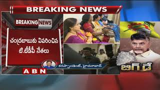 T-TDP Polit Bureau Meeting Ends | Meeting over latest Politics | Big Day | ABN Telugu