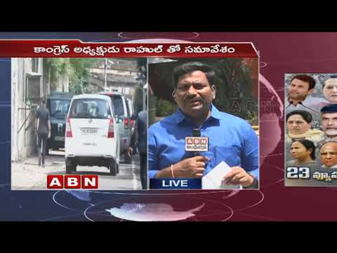 Lok Sabha Elections 2019 Live Updates:  AP CM Chandrababu Meets Rahul Gandhi | ABN Telugu