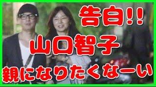 山口智子「親になりたくない」告白 関連動画 「毎晩手をつないで寝る」...