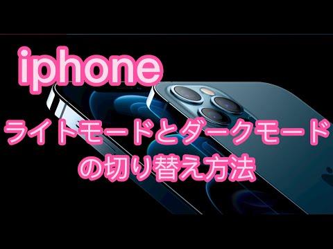 iPhoneライトモードとダークモードの切り替え方法