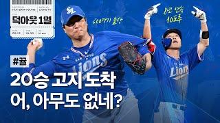 [라이온즈tv] 우규민의 '뀰끔한 위기 탈출', 삼성 …
