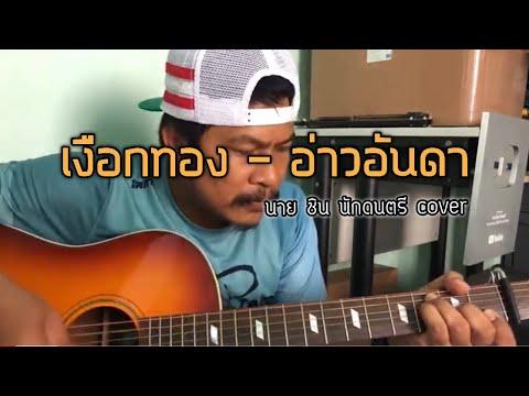 Photo of คอร์ด เงือก ทอง – เงือกทอง – อ่าวอันดา feat. Mauii Wauii [cover] By ชิน นักดนตรี