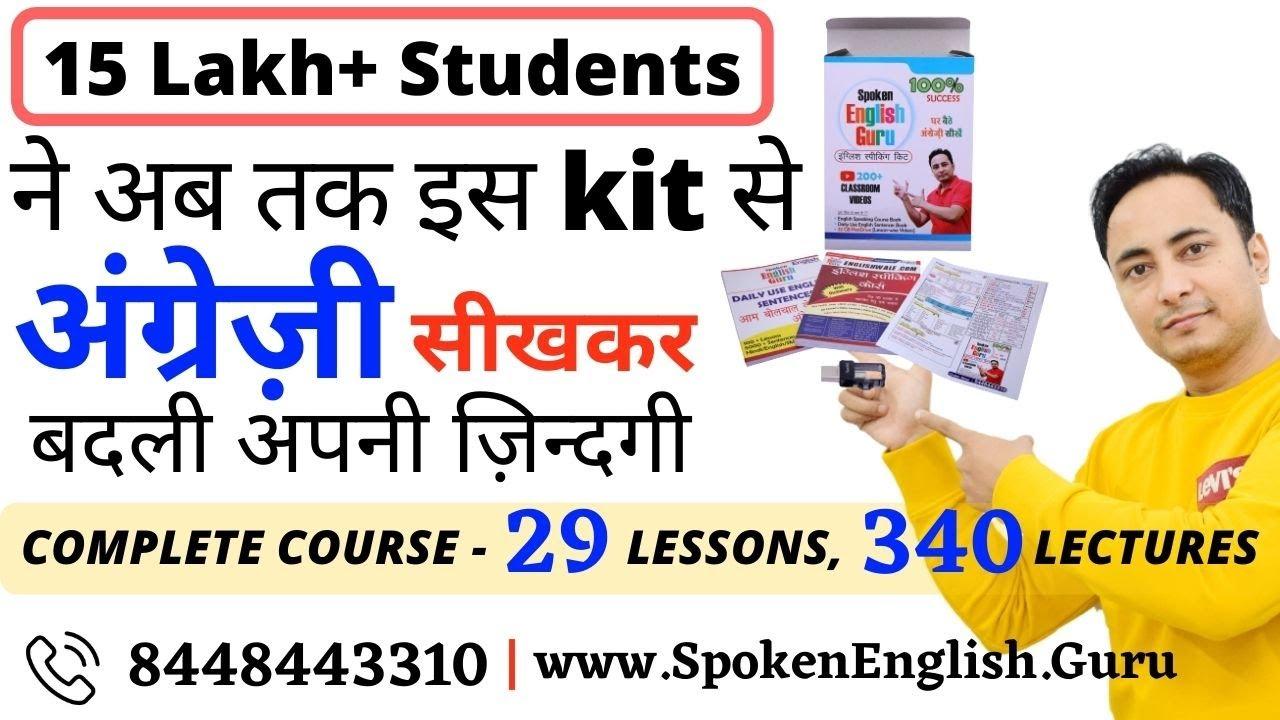 हिन्दी मीडियम के बच्चे भी अब फर्राटेदार अंग्रेज़ी बोलेंगे। Spoken English Guru Kit