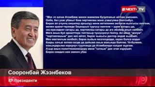 Экс-президент Алмазбек Атамбаевдин акыркы маектери актанууга жатпайбы ?