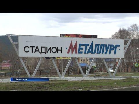 """Масштабная реконструкция стадиона """"Металлург"""" в Белорецке перешла в активную фазу"""