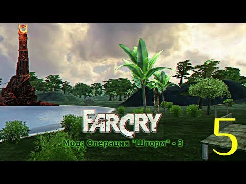 Прохождение игры Far Cry Операция Шторм 3 |Простое задание| №5