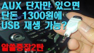 AUX단자만 있으면 USB재생이 된다? 단돈 1300원…