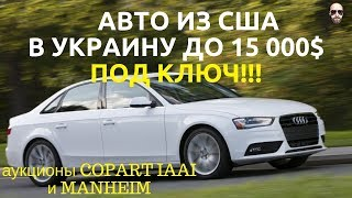 Авто из США в Украину до 15 000$ под ключ!!! Что можно привезти до 15000 дол?