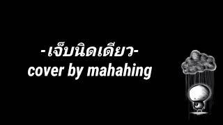 เนื้อเพลง | เพลง เจ็บนิดเดียว - นิตยาบุญสูงเนิน cover by mahahing