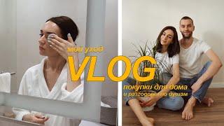 МОЙ УХОД ЗА КОЖЕЙ ПОКУПКИ ДЛЯ ДОМА IKEA Jysk VLOG
