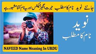 Naveed Name Meaning in Urdu   Naveed Naam Ka Matlab