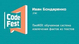 #Backend Иван Бондаренко — ПиоNER: обучаемая система извлечения фактов из текстов