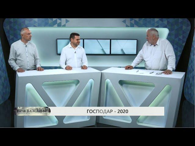 Господар - 2020 | РОЗМОВИ ПРО ВАЖЛИВЕ