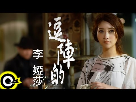 李婭莎 Sasha Li【逗陣的】Official Music Video